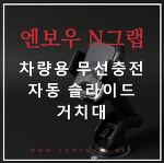 N그랩 차량용 무선충전거치대 자동슬라이드 거치대 사용후기