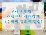[아빠육아] 6세여아 스냅큐브(큐브블럭) 삼매경!!!(부제. 수학적 창의력, 누리과정, 초등수학)