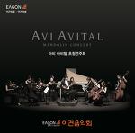 [이건 역대 음악회 소개] 27회 아비 아비탈 초청연주회