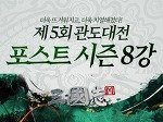 배정남 모바일 전략게임 삼국지M 제 5회 관도대전 포스트시즌 우승연맹 예측과 한일전까지?