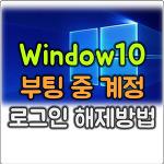 윈도우10 부팅중 로그인, 암호 묻는 과정  없애는 간단한 방법