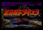 [X68000] 악마성 드라큐라 (일본판)
