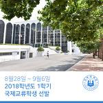 2018학년도 1학기 국제교류학생 선발