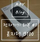사무용 가성비 마우스, 저렴한 로지텍 B100 리뷰