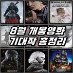 2017년 8월 개봉영화 기대작 정리 (혹성탈출, 장산범, 다크타워, 브이아이피 등