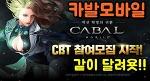"""[게임]카발모바일(CabalMobile), CBT로 돌아온 스타일리쉬 액션 MMORPG """"카발모바일"""" 소식"""