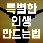 신영준 박사 _ 특별한 인생을 만드는 방법 :: 체인지 그라운드 유튜브 강의 후기