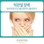 입벌릴때 턱관절통증 방치하면