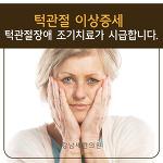 턱관절장애 연관된 주변까지 불균형을