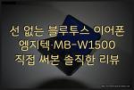선이 없는 블루투스 이어폰! 엠지텍 MB-W1500 정말 솔직한 리뷰