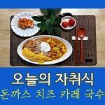 [자취남 요리 비법] 내 맘대로 신박한 카레 요리, 돈까스 치즈 카레 국수 만들기~!
