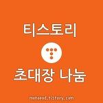 티스토리 블로그 초대장 5장 나눔합니다.