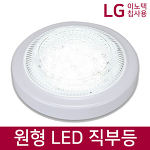 국산 비츠온 LED 원형 직부등 에코 10W LG이노텍 칩사용 (주광색)