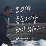 2019 동국제강 다시, 뛰다