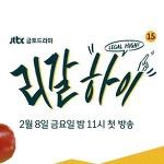 리갈하이 ost 노래모음 (계속 업데이트)
