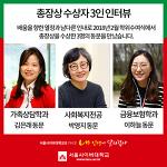 서울사이버대학교 총장상 수상자 3인 인터뷰 (김은래,박영지,이하늘 동문)
