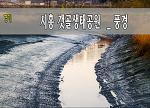 2018.4.25  갯골생태공원