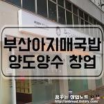 [강남/한식] 부산아지매국밥 양도양수 [창업비용 1.5억/월순익800만]
