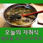 [자취남 요리 비법] 이건 무슨 국이야? 고소 담백한 쌀뜨물 미역국 끓이기~!