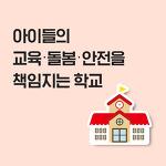 아이들의 교육․돌봄․안전을 책임지는 학교_자유한국당