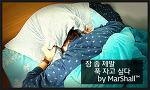 [창작글] 잠 좀 제발 푹 자고 싶다 by MarShall™