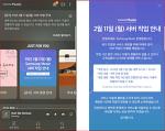 삼성 뮤직, 2019년 2월 11일 월요일 서버 작업 예정