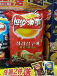 삼겹살구이맛 감자칩 & 비빔밥!