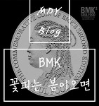 아련한] BMK - 꽃피는 봄이 오면 (듣기/가사)