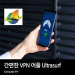 간편한 무료 VPN 어플/앱 다운로드