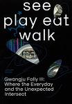 2018_SEE PLAY EAT WALK