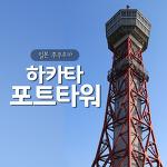 후쿠오카 여행 #40 하카타 포트타워