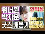 워너원 박지훈 디스패치 디아이콘 포토매거진 언박싱 리뷰