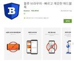 모바일 네이버 다음 유튜브 동영상 광고 차단 앱 블루브라우저