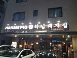 하남돼지집 미사신도시점 리뷰/ 미사지구 구산상가 돼지고기 맛집