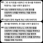 킹제임스 흠정역과 마태복음 5장44절의 차이
