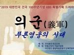 하반기 KBS 방송...임정 100주년 사극 주인공은 안중근
