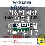가성비 최강 5,390원 요금제 - KT 엠모바일 실용유심 1.7