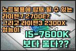 라이젠7 2700E 노트북에 탑재되나? 그리고 라이젠3 2300X 성능이 i5-7600K급?