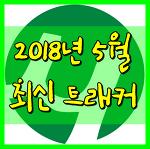 2018년 5월 최신 트래커 모음 토렌트 (18년 5월 2일 기준 BEST)