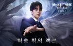 이승밖의 액션 '강림 : 망령인도자' 오늘 정식출시
