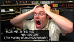 AVGN 영상 제작 과정 설명 영상 (The Making of an AVGN episode)