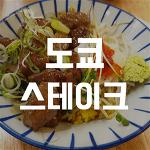 도쿄스테이크 성신여대점 스테이크덮밥+라멘 성공적!