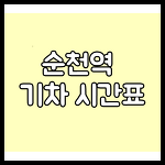 순천역 기차시간표 총정리