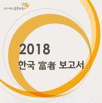 2018 한국 부자보고서 [KB경영연구소]-10억원 이상 금융자산가 28만여명