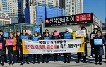 정의당 시흥시지역위원회,  자유한국당 함진규 의원 사무실 앞에서 '5.18 망언' 규탄집회 열어