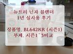 [NUTRI NINJA] 초강력 믹서기 뉴트리 닌자 블렌더 1년 실사용 후기 (부제. 제품명 BL642KR, BL642KR2, BL682KR. 김종국 믹서기)