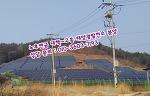 전국 최대 전남 고흥군 대서면 태양광발전소 분양 비교 특장점