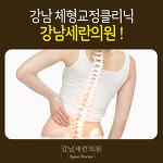 체형교정클리닉 운동치료
