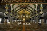 아랍스트리트의 성지, 술탄모스크