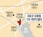7호선 천왕역 인근 재개발 시동.. 오류동에 26층 건물 4개 짓는다